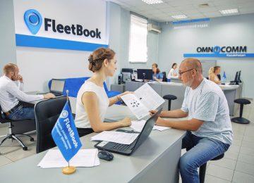 Omnicomm сменила название на Fleetbook