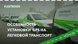 Особенности установки GPS систем на легковые автомобили