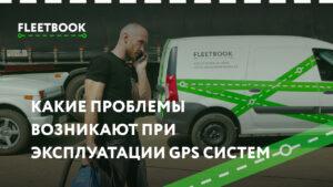 Какие проблемы возникают при эксплуатации GPS систем.