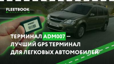 Терминал ADM007 — лучший GPS терминал для легковых автомобилей