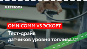 Omnicomm VS Эскорт. Обзор и тест-драйв самых популярных ДУТ.