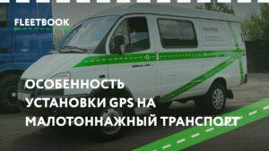 Особенности установки GPS систем на малотоннажный транспорт